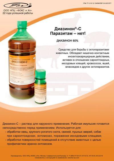 Диазинон-С — раствор для наружного применения, применяют для обработки овец, крупного рогатого скота, свиней, пушных зверей, собак при саркоптоидозах, энтомозах, поражении иксодовыми клещами
